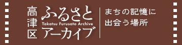 高津区ふるさとアーカイブ|まちの記憶に出会う場所