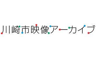 川崎市映像アーカイブ